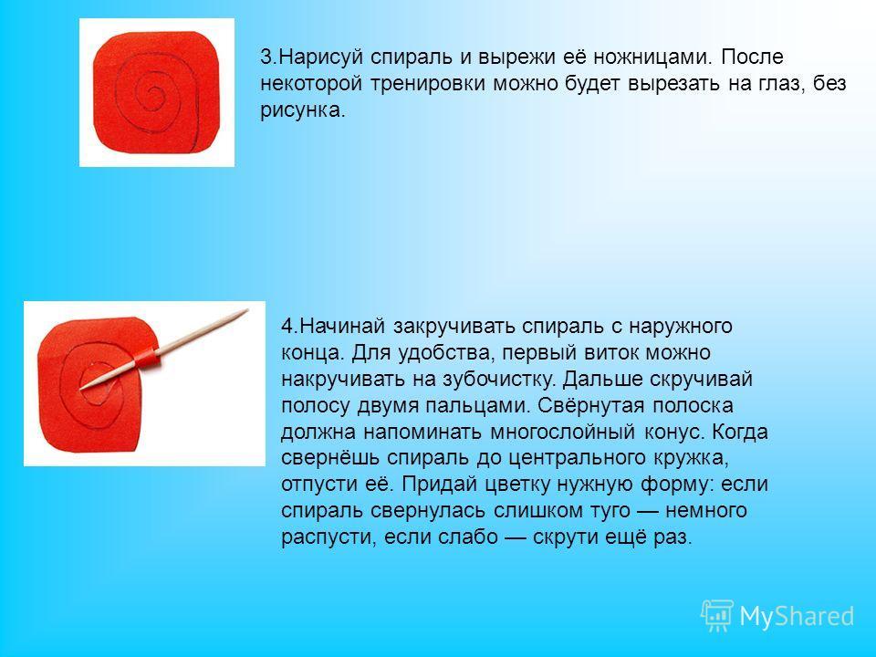 3. Нарисуй спираль и вырежи её ножницами. После некоторой тренировки можно будет вырезать на глаз, без рисунка. 4. Начинай закручивать спираль с наружного конца. Для удобства, первый виток можно накручивать на зубочистку. Дальше скручивай полосу двум