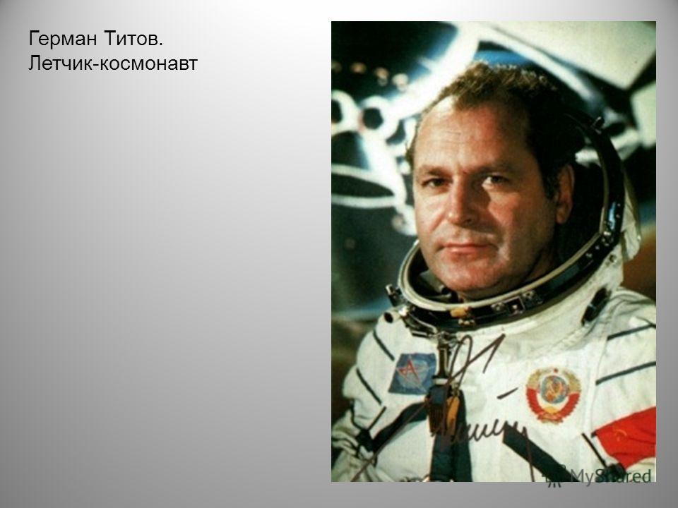 Герман Титов. Летчик-космонавт