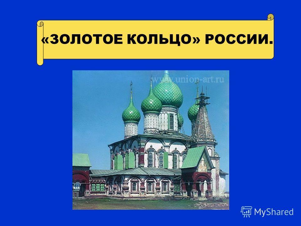 «ЗОЛОТОЕ КОЛЬЦО» РОССИИ.