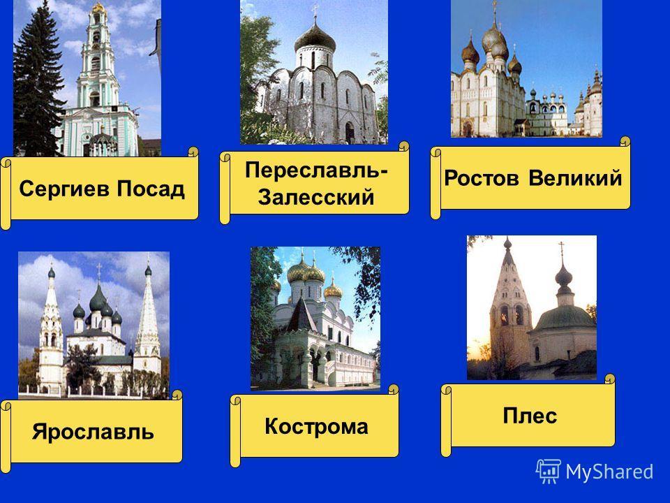Сергиев Посад Переславль- Залесский Ростов Великий Ярославль Кострома Плес