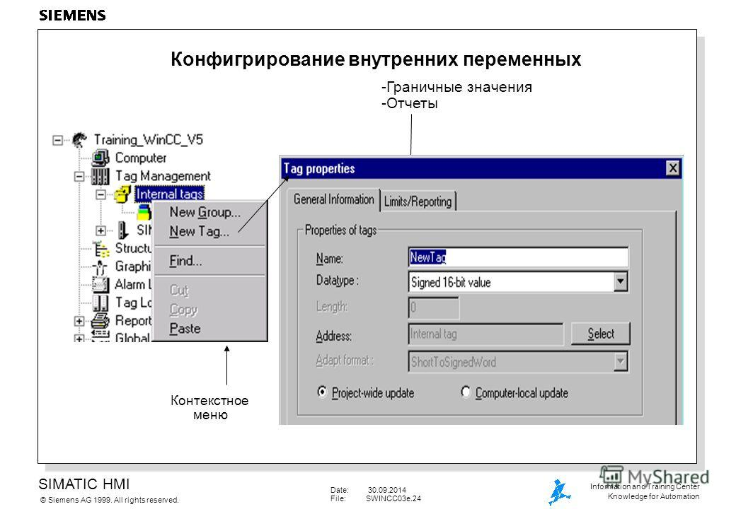 SIMATIC HMI Siemens AG 1999. All rights reserved.© Information and Training Center Knowledge for Automation Date: 30.09.2014 File:SWINCC03e.24 Конфигрирование внутренних переменных Контекстное меню -Граничные значения -Отчеты