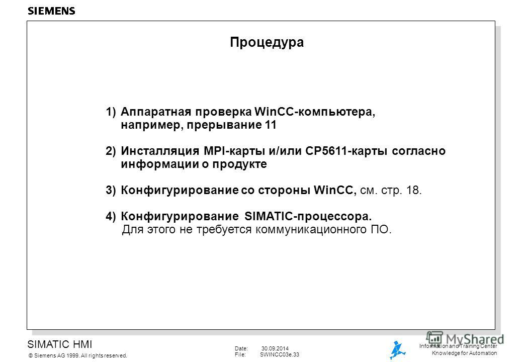 SIMATIC HMI Siemens AG 1999. All rights reserved.© Information and Training Center Knowledge for Automation Date: 30.09.2014 File:SWINCC03e.33 Процедура 1)Аппаратная проверка WinCC-компьютера, например, прерывание 11 2)Инсталляция MPI-карты и/или CP5