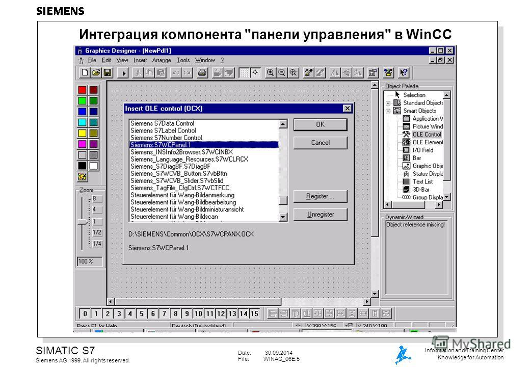 Date: 30.09.2014 File:WINAC_06E.5 SIMATIC S7 Siemens AG 1999. All rights reserved. Information and Training Center Knowledge for Automation Интеграция компонента панели управления в WinCC