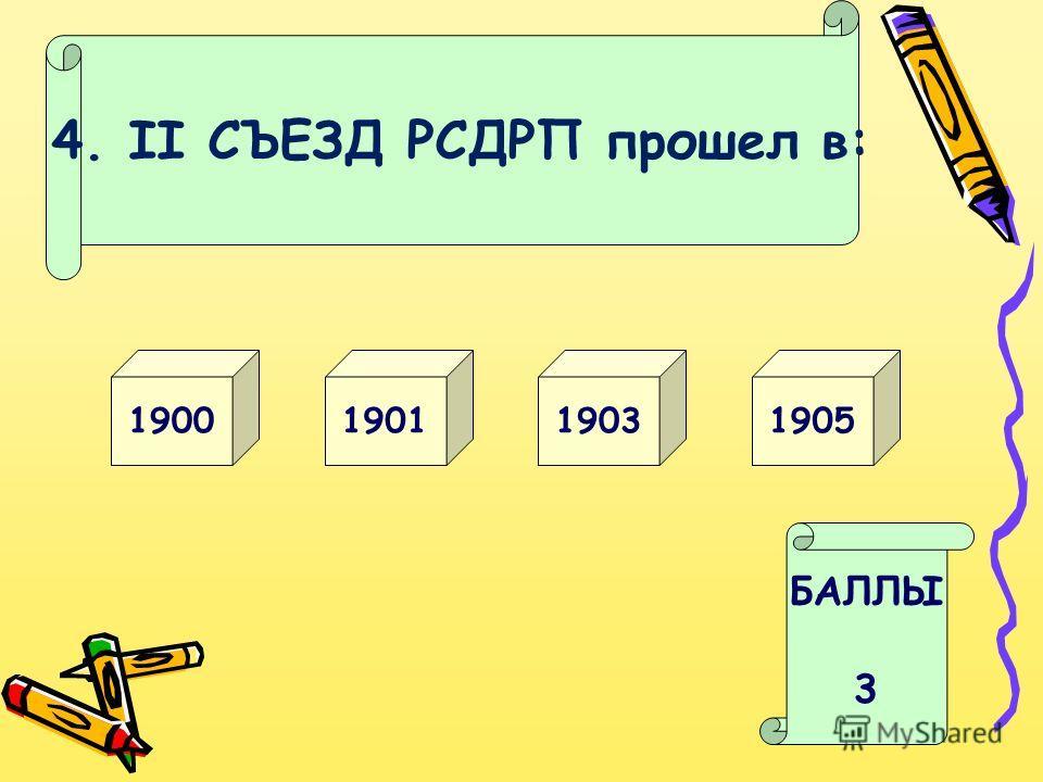 4. II СЪЕЗД РСДРП прошел в: 19031900 БАЛЛЫ 3 19051901
