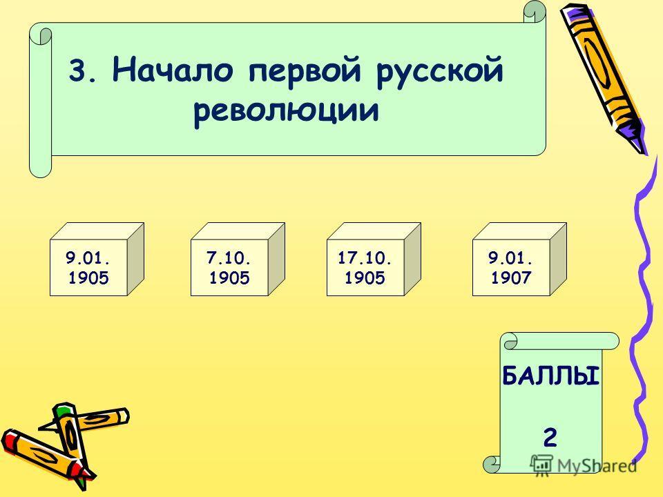 3. Начало первой русской революции 9.01. 1905 17.10. 1905 БАЛЛЫ 2 9.01. 1907 7.10. 1905