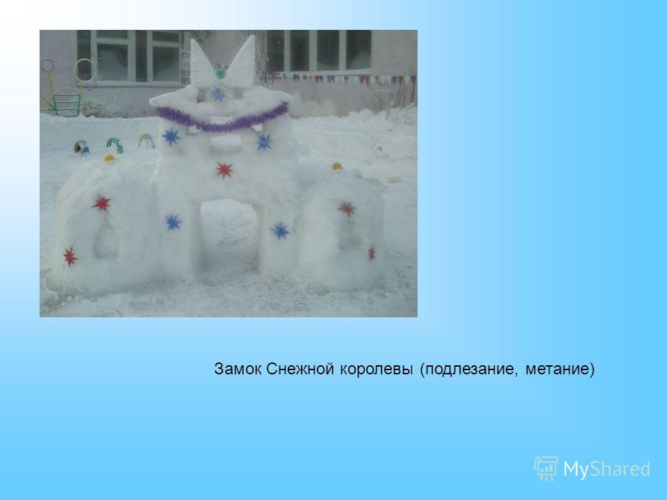 Замок Снежной королевы (подлезание, метание)