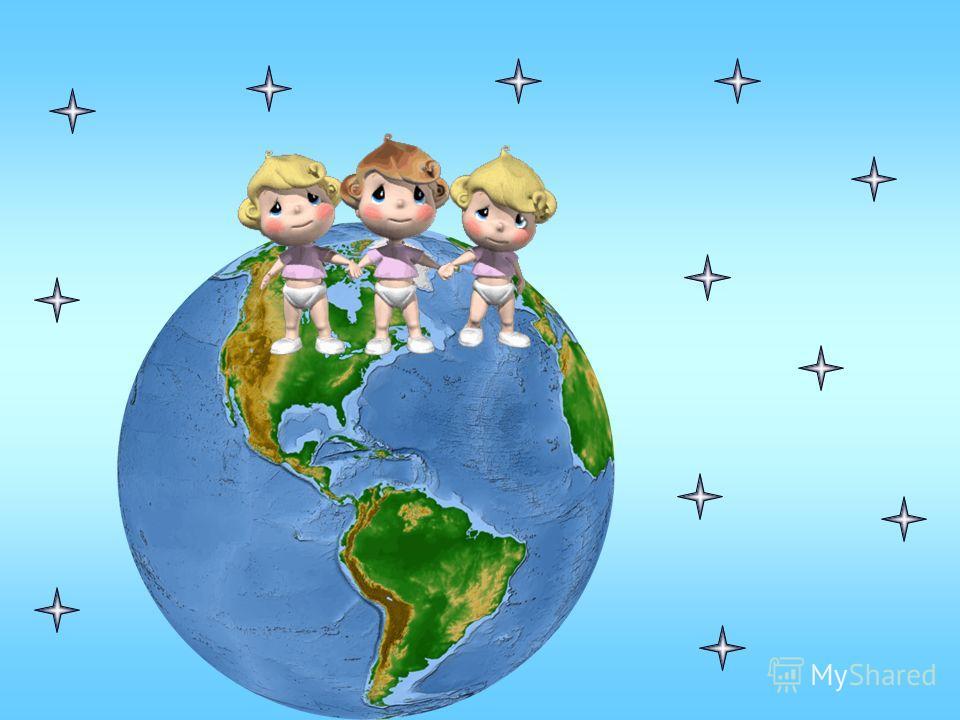 Что любят делать дети На нашей на планете?