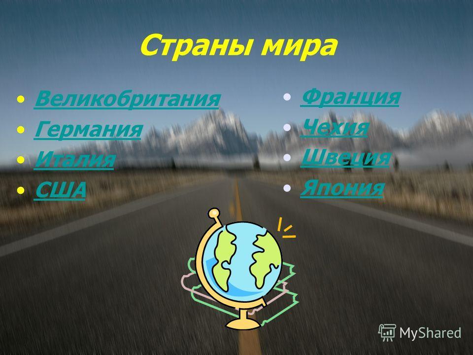 Страны мира Великобритания Германия Италия США Франция Чехия Швеция Япония
