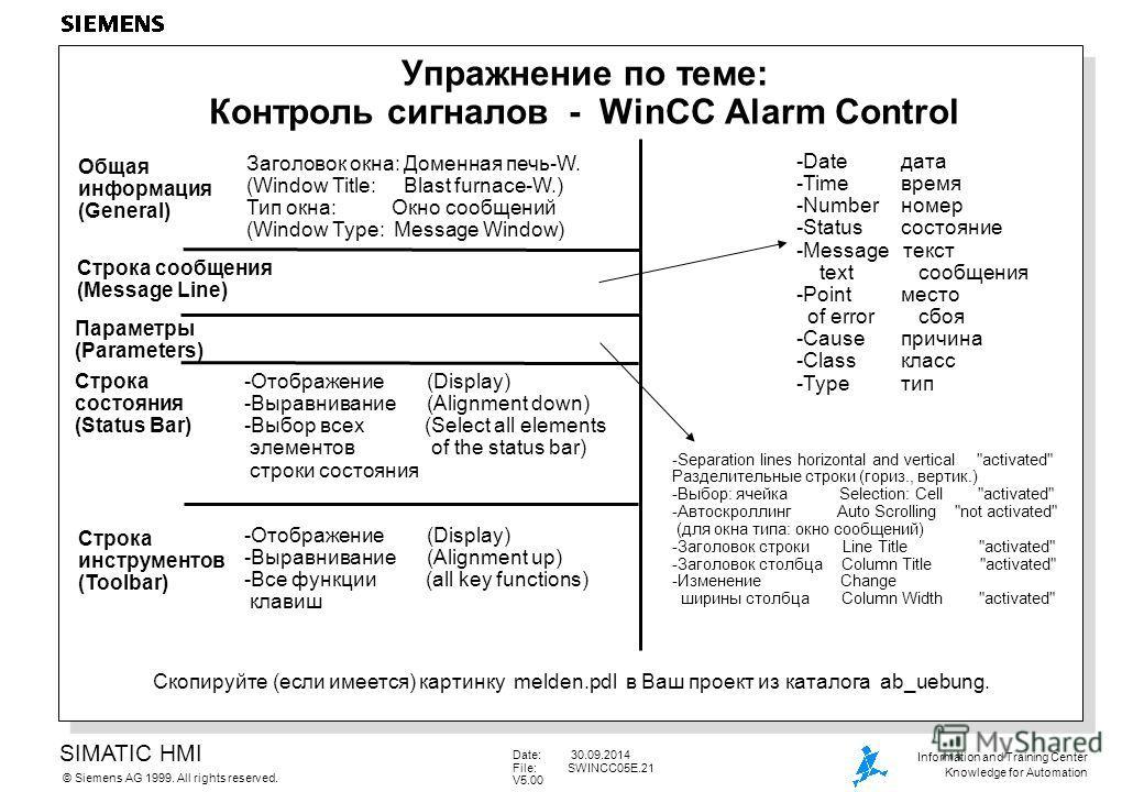 SIMATIC HMI Siemens AG 1999. All rights reserved.© Information and Training Center Knowledge for Automation Date: 30.09.2014 File:SWINCC05E.21 V5.00 Упражнение по теме: Контроль сигналов - WinCC Alarm Control -Date дата -Time время -Number номер -Sta