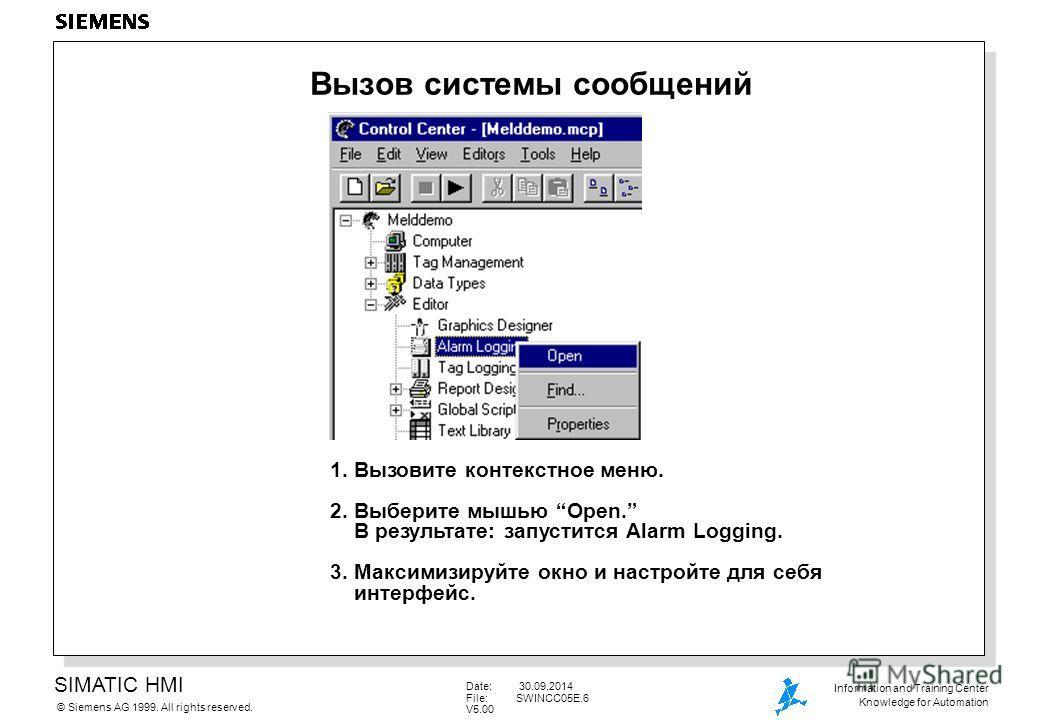 SIMATIC HMI Siemens AG 1999. All rights reserved.© Information and Training Center Knowledge for Automation Date: 30.09.2014 File:SWINCC05E.6 V5.00 Вызов системы сообщений 1. Вызовите контекстное меню. 2. Выберите мышью Open. В результате: запустится