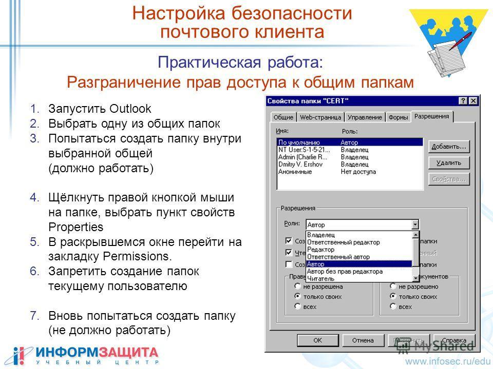 Практическая работа: Разграничение прав доступа к общим папкам Настройка безопасности почтового клиента 1. Запустить Outlook 2. Выбрать одну из общих папок 3. Попытаться создать папку внутри выбранной общей (должно работать) 4.Щёлкнуть правой кнопкой