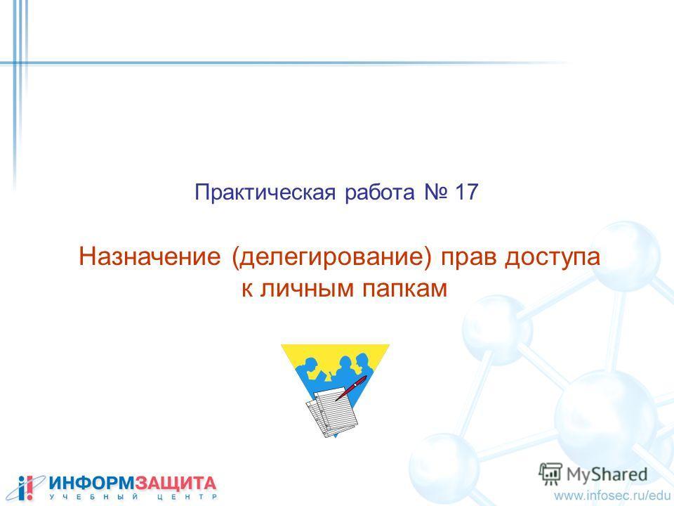 Практическая работа 17 Назначение (делегирование) прав доступа к личным папкам