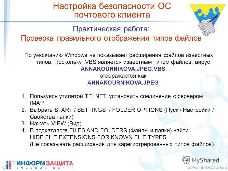 Практическая работа: Проверка правильного отображения типов файлов По умолчанию Windows не показывает расширения файлов известных типов. Поскольку.VBS является известным типом файлов, вирус ANNAKOURNIKOVA.JPEG.VBS отображается как ANNAKOURNIKOVA.JPEG