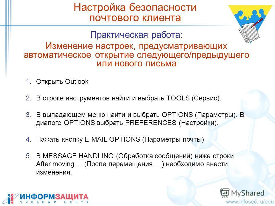 Настройка безопасности почтового клиента 1. Открыть Outlook 2. В строке инструментов найти и выбрать TOOLS (Сервис). 3. В выпадающем меню найти и выбрать OPTIONS (Параметры). В диалоге OPTIONS выбрать PREFERENCES (Настройки). 4. Нажать кнопку E-MAIL
