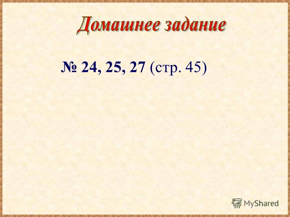 24, 25, 27 (стр. 45)