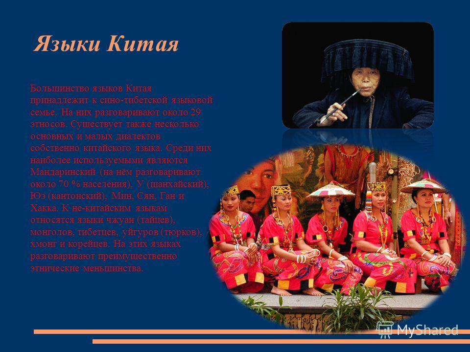 Языки Китая Большинство языков Китая принадлежит к сино-тибетской языковой семье. На них разговаривают около 29 этносов. Существует также несколько основных и малых диалектов собственно китайского языка. Среди них наиболее используемыми являются Манд