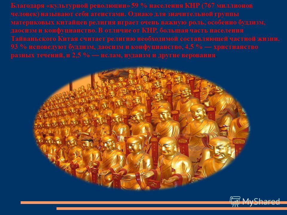 Благодаря «культурной революции» 59 % населения КНР (767 миллионов человек) называют себя атеистами. Однако для значительной группы материковых китайцев религия играет очень важную роль, особенно буддизм, даосизм и конфуцианство. В отличие от КНР, бо