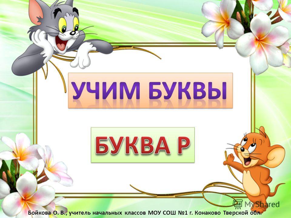 Бойкова О. В., учитель начальных классов МОУ СОШ 1 г. Конаково Тверской обл.