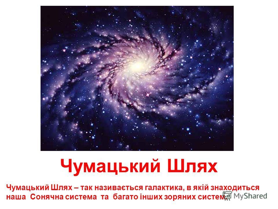 галактика Всесвіт складається з галактик – величезних зіркових островів у вигляді спіралей, еліпсів обо інших форм.