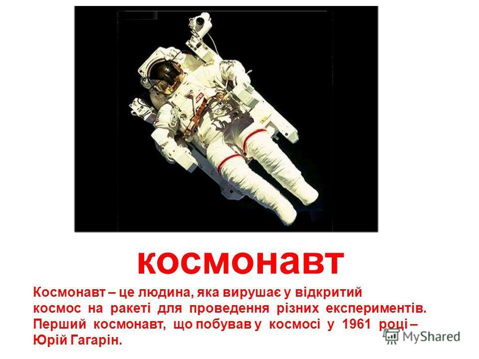 ракета Ракета – це літальний аппарат, за допомогою якого людина одержала можливість побувати в космосі, на Місяці і выводит на навколоземну орбіту спутники і космічні станції. На фотографії ми бачимо старт ракеты.