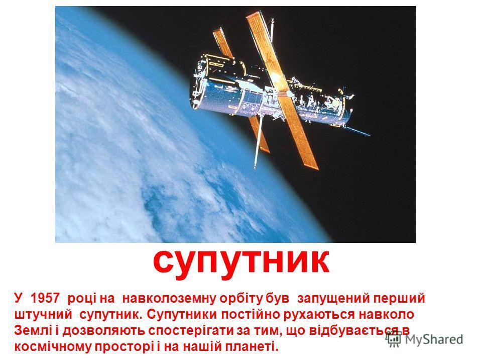 У космосі немає силы земного тяжіння, тому предметы в космосі часто рухаються хаотично, а космонавты уміють «літати» і часто знаходяться в положенні догори ногами.