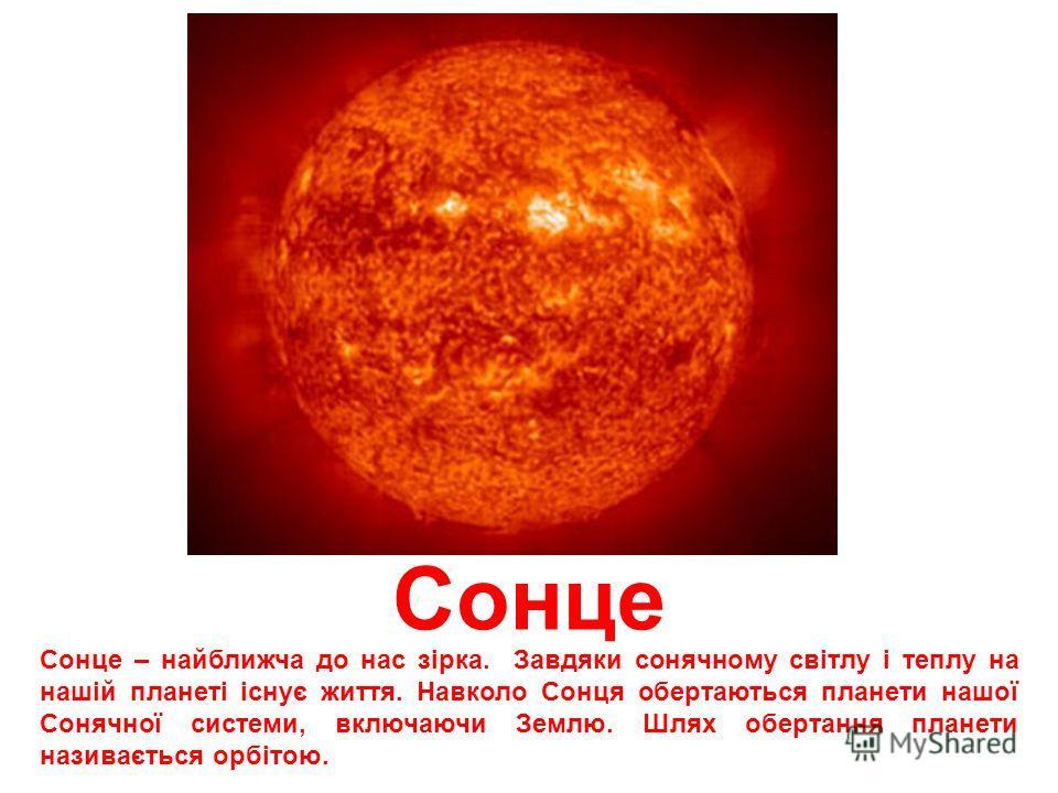 сузір'я Сузір'я – це ділянки зоряного неба, які носять імена міфічних героїв, тварин обо предметів, на яких вони схожі. Найвідоміші сузір'я – Велика Ведмедиця (на малюнку), Мала Ведмедиця, Дракон, Рись, Жираф, Цефей, Кассіопея і 12 сузір'їв зодіаку –