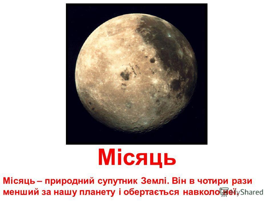 Сонце Сонце – найближча до нас зірка. Завдяки сонячному світлу і теплу на нашій планеті існує життя. Навколо Сонця обертаються планеты нашої Сонячної системи, включающий Землю. Шлях обертання планеты називається орбітою.