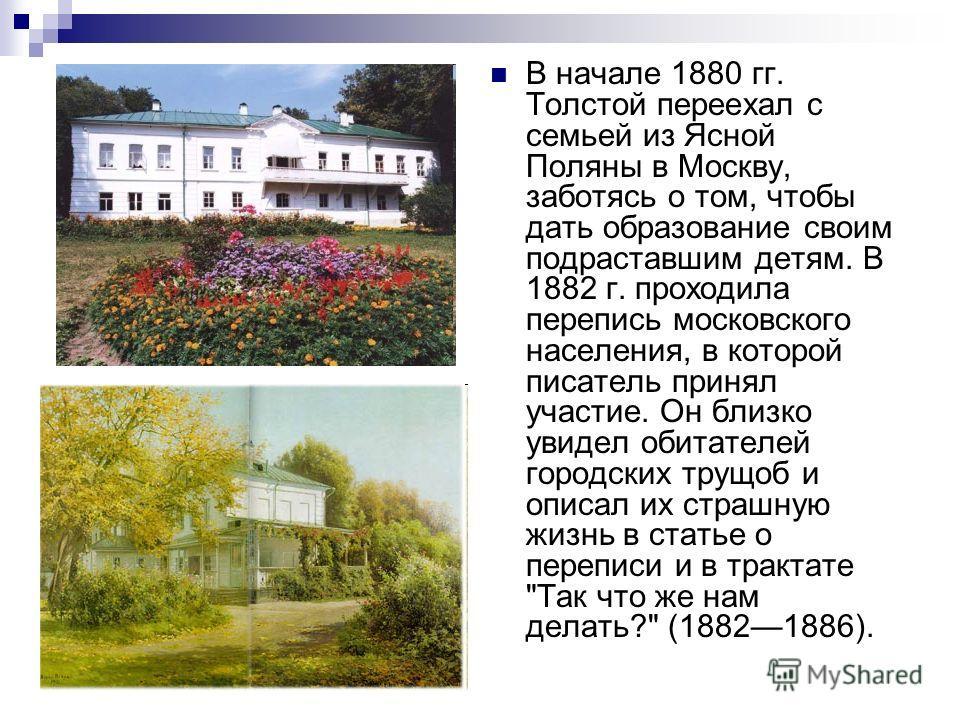 В начале 1880 гг. Толстой переехал с семьей из Ясной Поляны в Москву, заботясь о том, чтобы дать образование своим подраставшим детям. В 1882 г. проходила перепись московского населения, в которой писатель принял участие. Он близко увидел обитателей