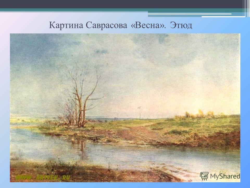 Картина Саврасова «Весна». Этюд