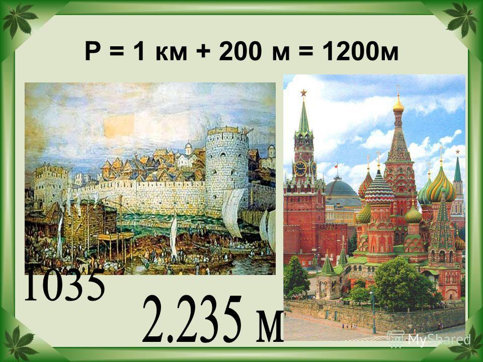 P = 1 км + 200 м = 1200 м