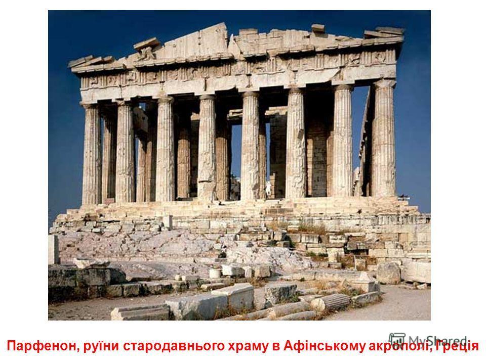 Афінський акрополь, Греція