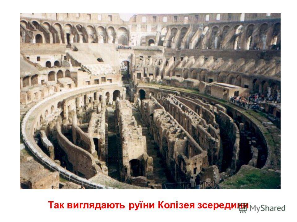 Колізей (стародавній амфітеатр для проведения гладіаторських боїв та інших видовищ), Рим, Італія