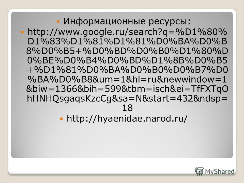 Информационные ресурсы: http://www.google.ru/search?q=%D1%80% D1%83%D1%81%D1%81%D0%BA%D0%B 8%D0%B5+%D0%BD%D0%B0%D1%80%D 0%BE%D0%B4%D0%BD%D1%8B%D0%B5 +%D1%81%D0%BA%D0%B0%D0%B7%D0 %BA%D0%B8&um=1&hl=ru&newwindow=1 &biw=1366&bih=599&tbm=isch&ei=TfFXTqO h