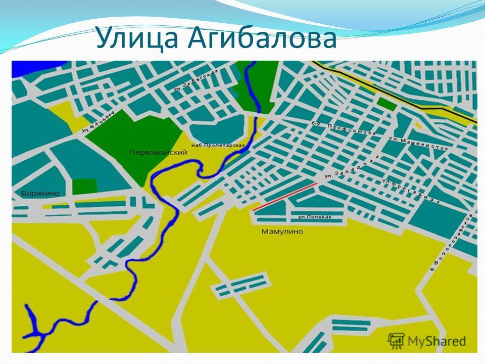 Улица Агибалова