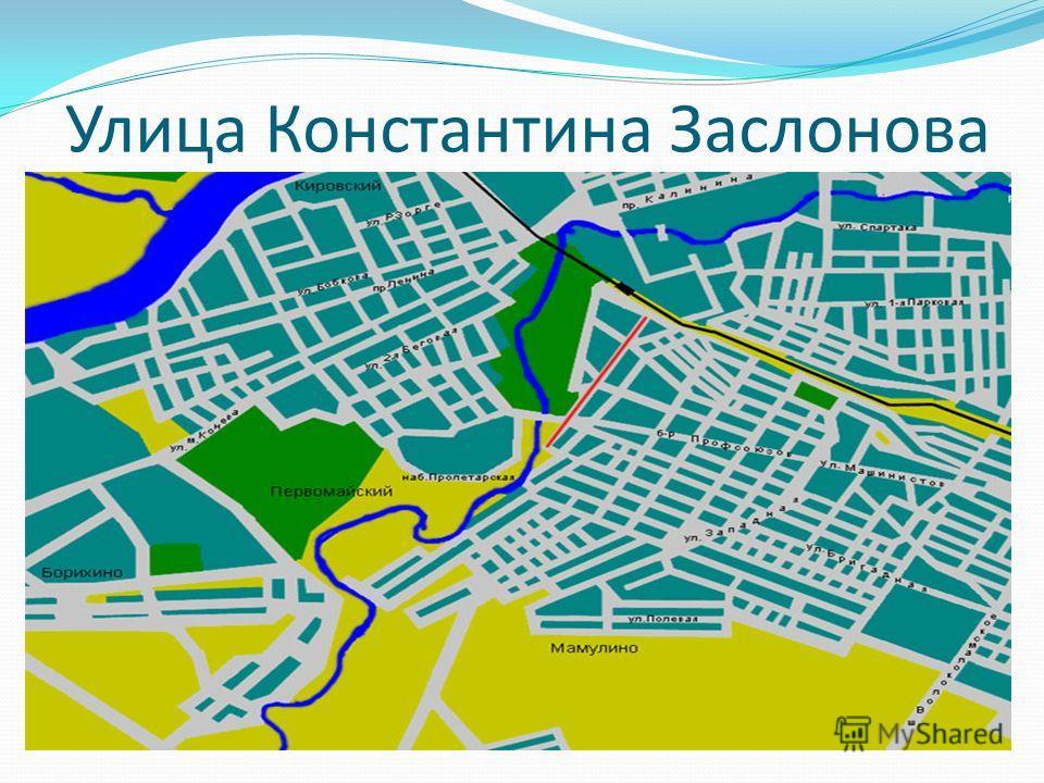Улица Константина Заслонова