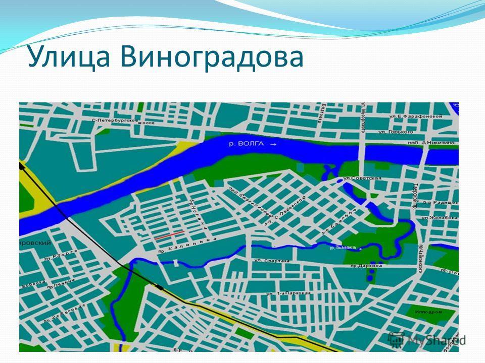 Улица Виноградова