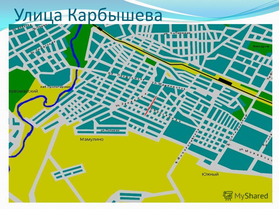 Улица Карбышева