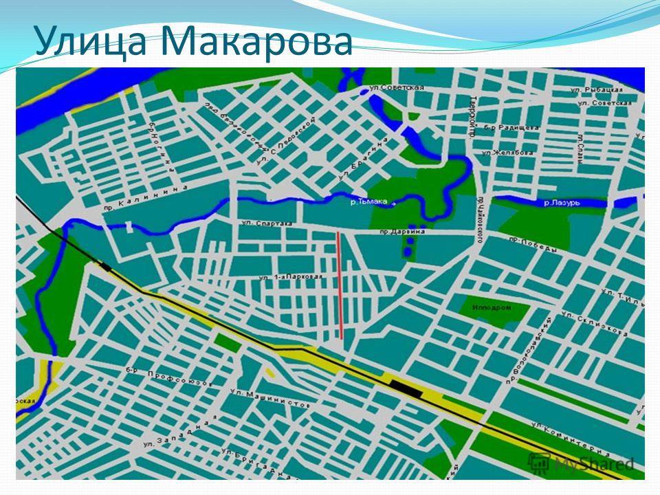 Улица Макарова