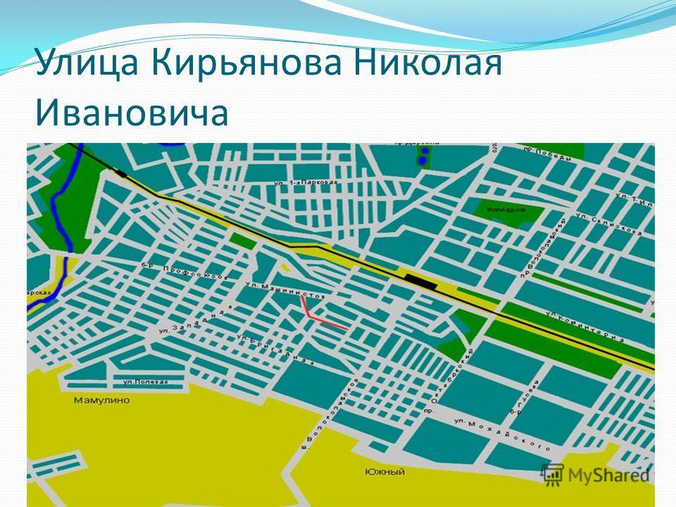 Улица Кирьянова Николая Ивановича