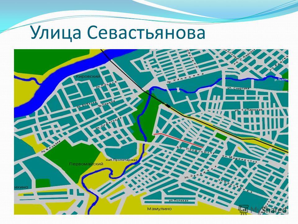 Улица Севастьянова