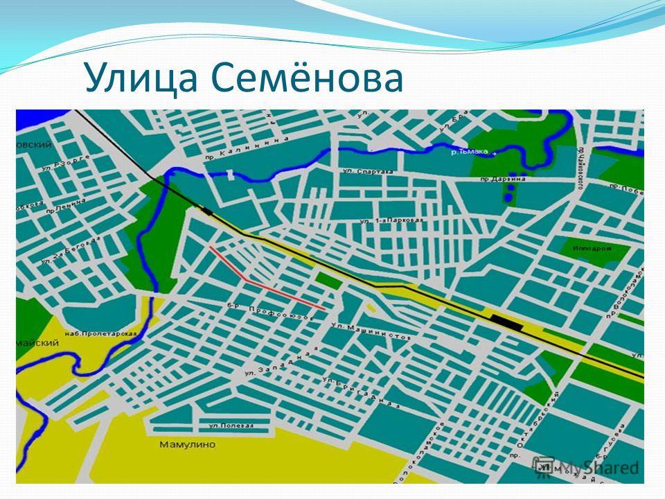 Улица Семёнова