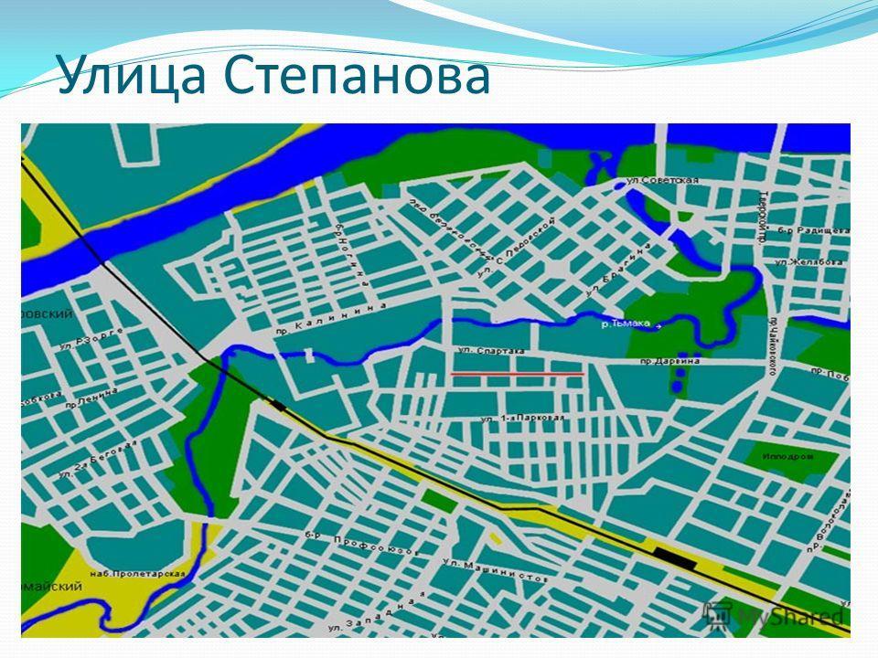 Улица Степанова
