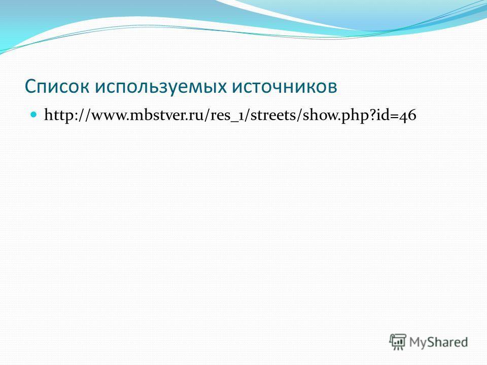 Список используемых источников http://www.mbstver.ru/res_1/streets/show.php?id=46