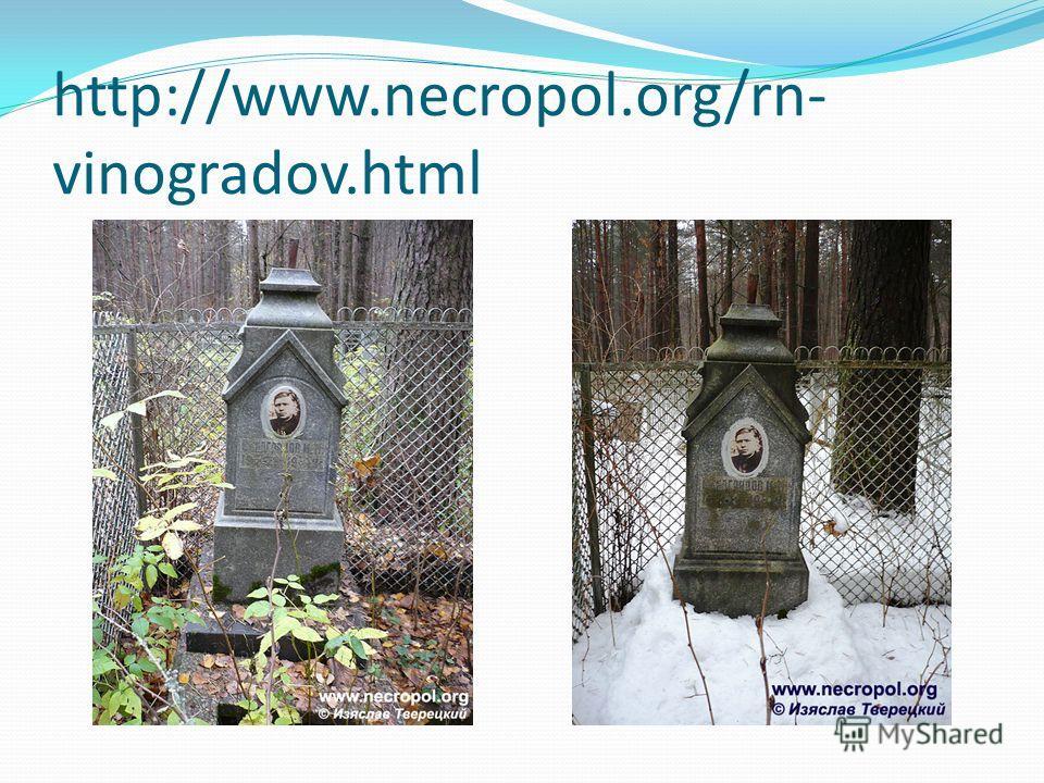 http://www.necropol.org/rn- vinogradov.html