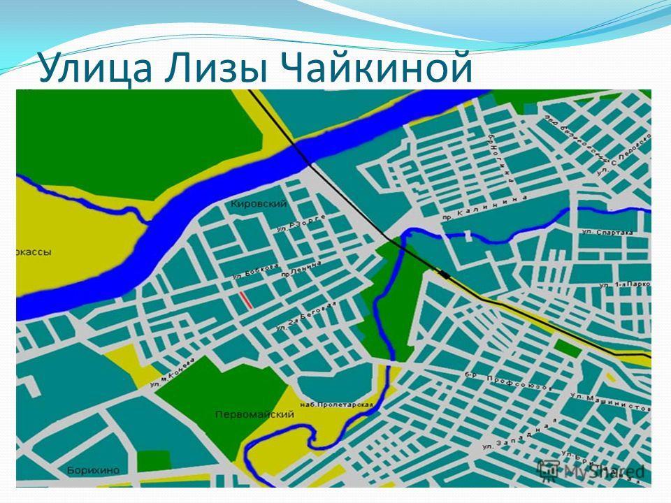 Улица Лизы Чайкиной