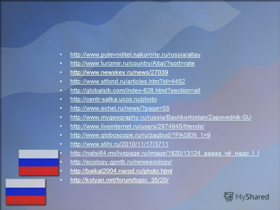 http://www.putevoditel.nakurorte.ru/russia/altay http://www.turizmir.ru/country/Altai/?sort=rate http://www.newskey.ru/news/27039 http://www.stfond.ru/articles.htm?id=4452 http://globalsib.com/index-628.html?section=all http://centr-satka.ucoz.ru/pho