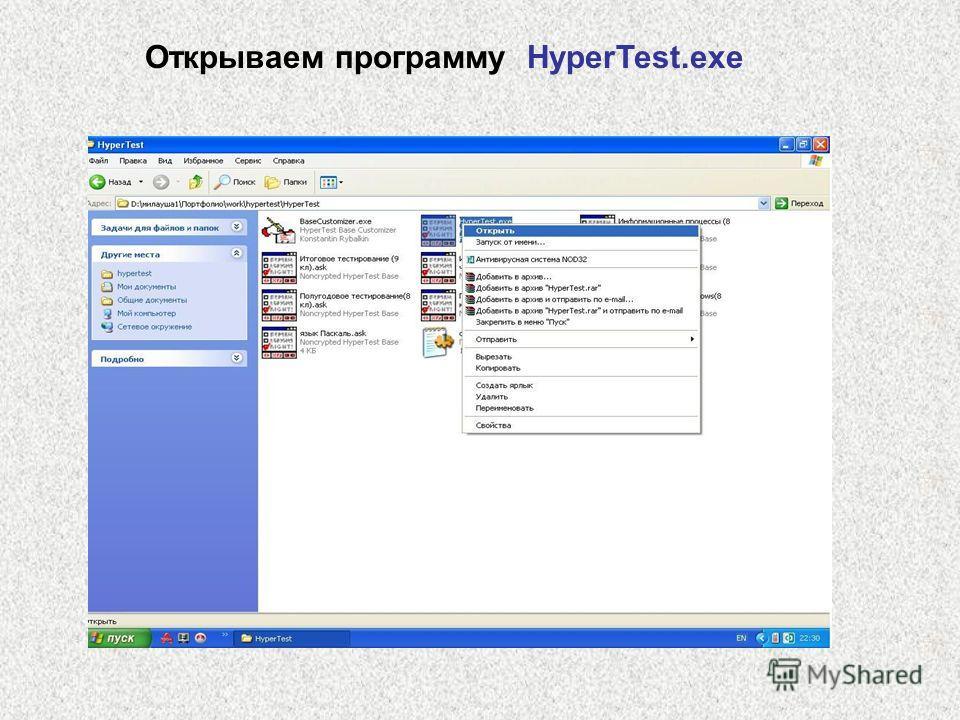 Открываем программу HyperTest.exe
