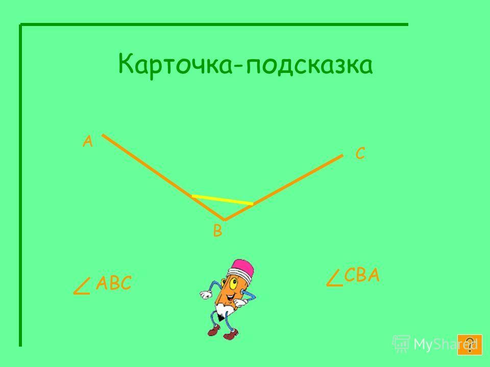 Покажите несколько углов, изображенных на чертеже Вершина А На этом чертеже все углы имеют общую вершину А и называются углами А. Как отличить один угол от другого? А в с р к
