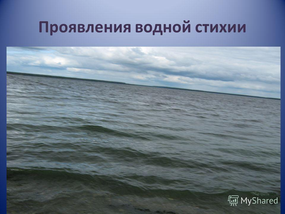 Проявления водной стихии