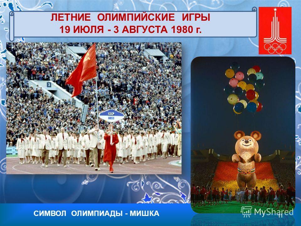 СИМВОЛ ОЛИМПИАДЫ - МИШКА ЛЕТНИЕ ОЛИМПИЙСКИЕ ИГРЫ 19 ИЮЛЯ - 3 АВГУСТА 1980 г. 11